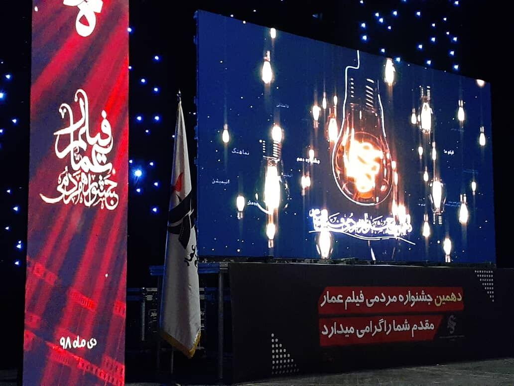 گشایش جشنواره فیلم عمار در صومعه سرا