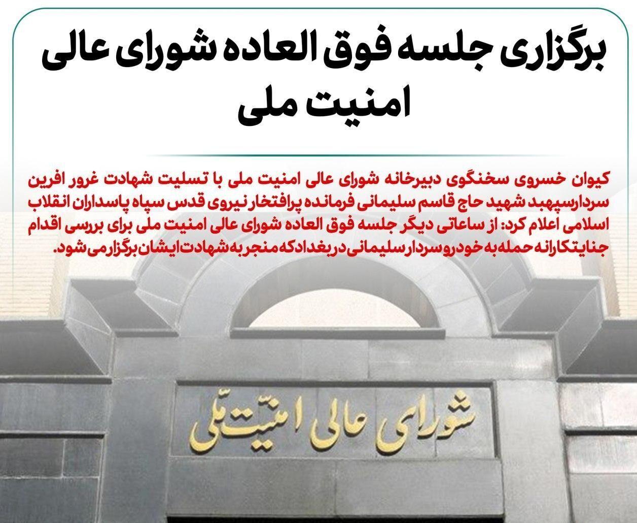 جلسه فوق العاده شورای عالی امنیت ملی برگزار می شود