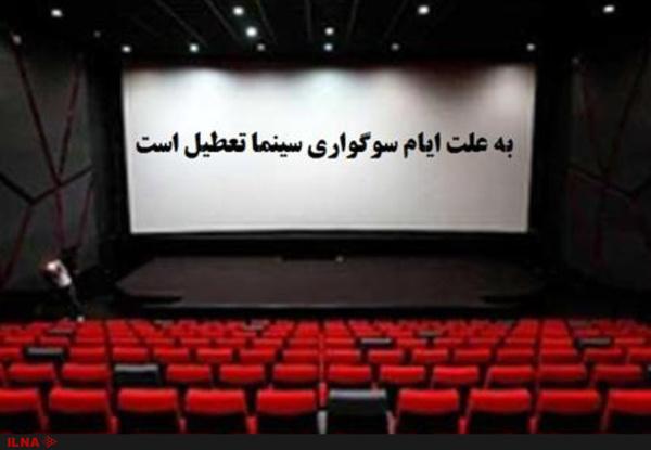 دبیر و سخنگوی انجمن سینماداران اعلام کرد: تعطیلی کلیه سینماهای کشور به مدت سه روز