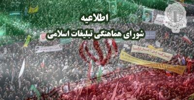 شورای هماهنگی تبلیغات اسلامی اعلام کرد؛ راهپیمایی سراسری ملت در حمایت از اقتدار و صلابت جمهوری اسلامی در برابر آمریکا