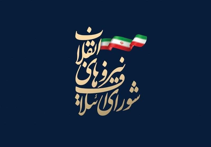 لیست ۱۵۹ نفره نامزدهای شورای ائتلاف نیروهای انقلاب مشخص شد