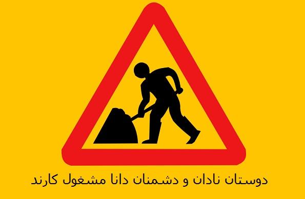 """""""برند ایران"""" در حال تخریب است"""