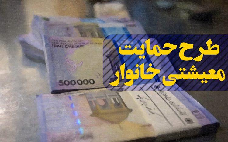 با مصوبه تلفیق 78 میلیون ایرانی از سال 99 یارانه معیشتی دریافت میکنند