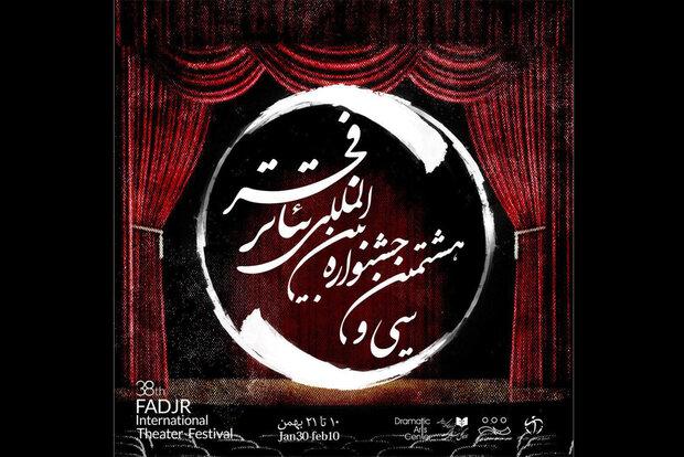 از ساعت ۱۷ روز ۱۰ بهمن؛ سی و هشتمین تئاتر فجر آغاز به کار می کند