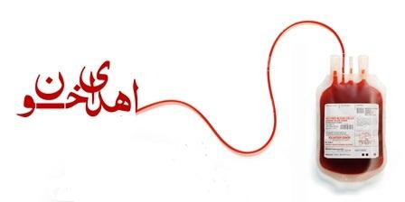 اهدای خون توسط ۲ میلیون و ۲۰۰ هزار ایرانی