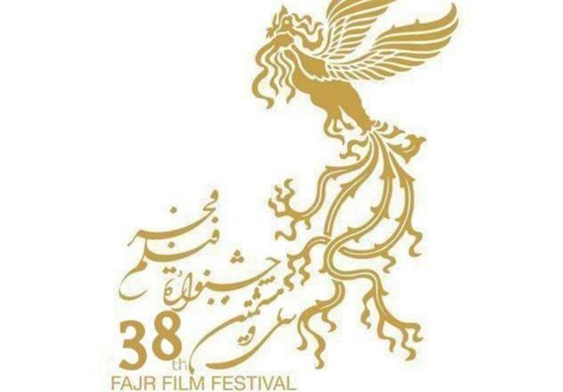 برنامه اکران سی و هشتمین جشنواره فیلم فجر در تبریز
