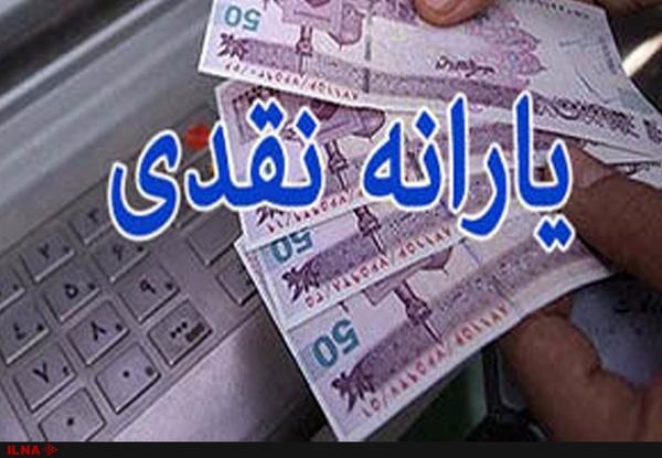 یارانه 45500 تومانی بهمن فردا واریز میشود