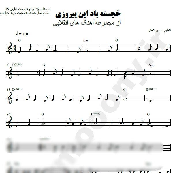 بازخوانی دوازده سرود انقلابی(۷) | یک سرود سری برای یک پیروزی بزرگ