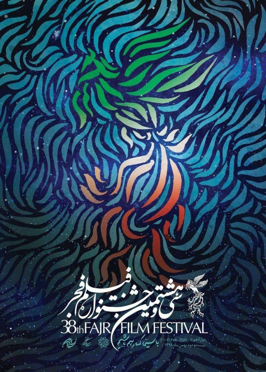 ۵ فیلم برتر آرای تماشاگران جشنواره فیلم فجر اعلام شدند