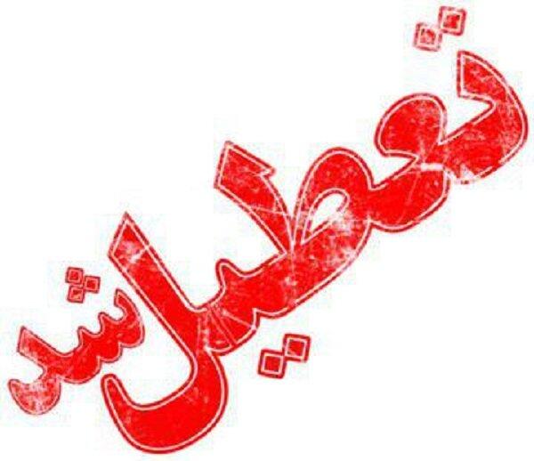 تمام مدارس تبریز در روز دوشنبه تعطیل اعلام شد