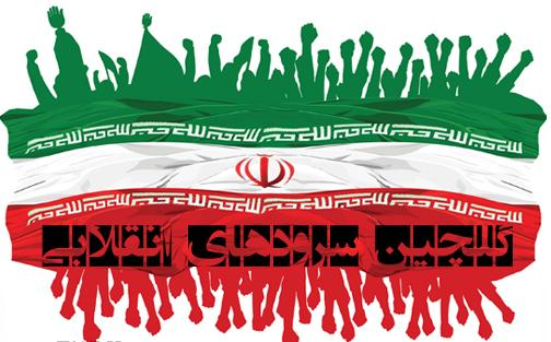 بازخوانی دوازده سرود انقلابی(۹) | سرودی برای شهدای بهشت زهرا