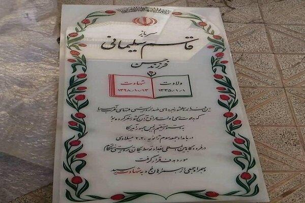 مدیرکل بنیاد شهید کرمان: سنگ جدید آرامگاه سردار سلیمانی روز یکشنبه رونمایی میشود