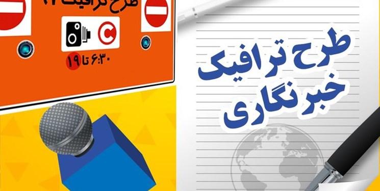 جزئیات ثبتنام خبرنگاران برای دریافت آرم طرح ترافیک