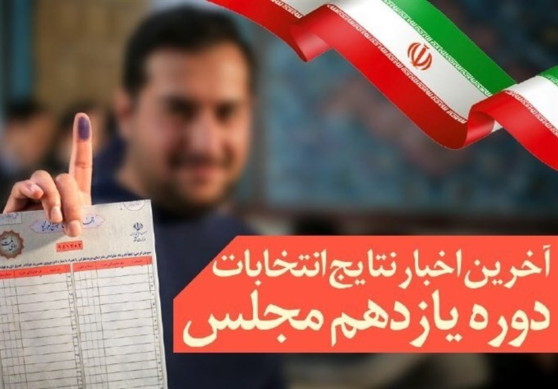 آمار رسمی اولیه از آرای منتخبان تهران اعلام شد+اسامی