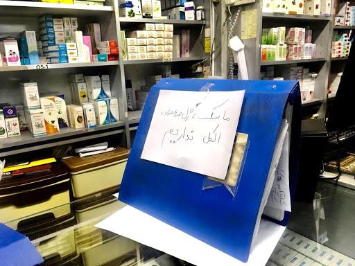 وزارت بهداشت: ماسک رایگان در اختیار خانوادهها قرار میگیرد؛ خرید و فروش ماسک توسط داروخانهها ممنوع شد